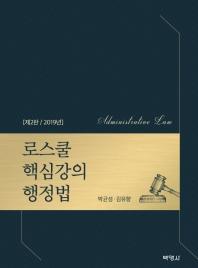 로스쿨 핵심강의 행정법(2019)(2판)
