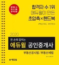 부동산공시법/부동산세법(공인중개사 2차)(2020)(에듀윌 한 손에 잡히는)