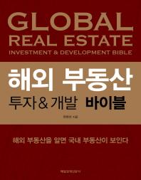 해외 부동산 투자&개발 바이블