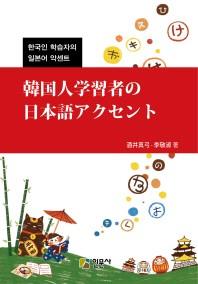 한국인 학습자의 일본어 악센트