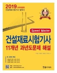 건설재료시험기사 11개년 과년도문제 해설(2019)(스피드 마스터)(5판)
