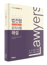 법전협 1차 모의시험 해설(2019) (무료배송)