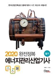 에너지관리산업기사 필기(2020)