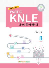 KNLE 예상문제풀이. 8: 기본간호학(2017)(Pacific)