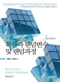 확률과 랜덤변수 및 랜덤과정(3판)