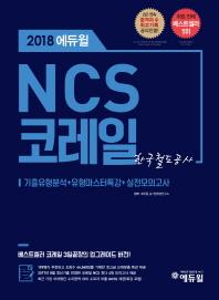 NCS 코레일 한국철도공사(2018)(에듀윌)