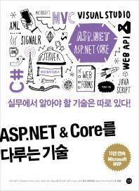 ASP.NET & Core를 다루는 기술