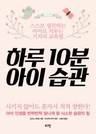 하루 10분 아이습관 /로그인/3-090700