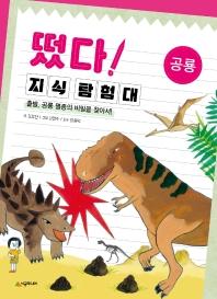 떴다 지식 탐험대: 공룡(개정판)