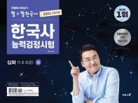 큰별쌤 최태성의 별별한국사 한국사능력검정시험 심화(1, 2, 3급)(상)(2021)