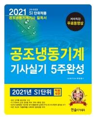 공조냉동기계 기사실기 5주완성(2021)(개정판)