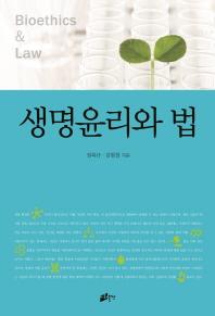 생명윤리와 법