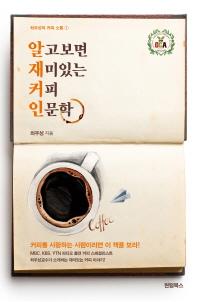 알고보면 재미있는 커피인문학