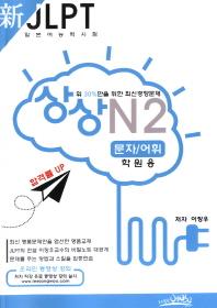 신 JLPT 일본어능력시험 N2: 문자/어휘(학원용)(상상)