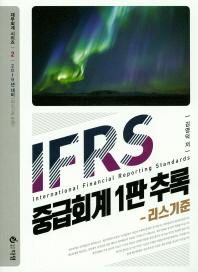 IFRS 중급회계1판 추록(리스기준)(재무회계시리즈 2)