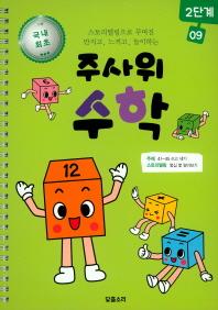 주사위 수학 2단계. 9(스프링)