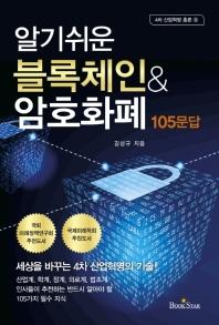 블록체인 & 암호화폐 105문답(알기쉬운)(4차 산업혁명 총론 13)