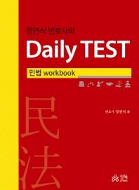 Daily TEST: 민법 workbook(정연석 변호사의)