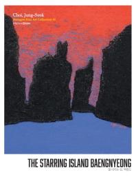 별 내리는 섬, 백령도(헥사곤 파인아트컬렉션 19)