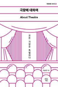 극장에 대하여: About Theatre(극장경영 시리즈 1)