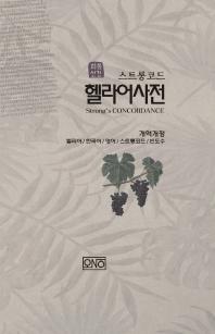 처음성경 헬라어 사전(스트롱코드)(개역개정판)(양장본 HardCover)