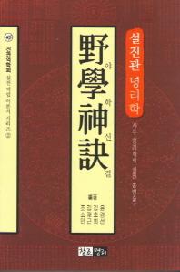 설진관 명리학 야학신결(진관역학회 실전 역업 이론서 시리즈 2)