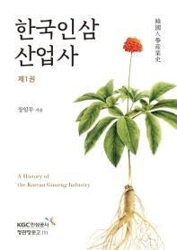 한국인삼산업사 제1권(정관장문고 1)(양장본 HardCover)
