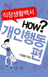 직장생활백서 2권_개인행동편