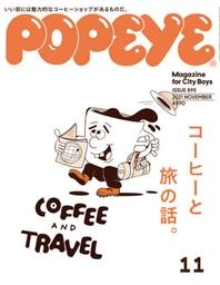 뽀빠이 POPEYE 2021.11
