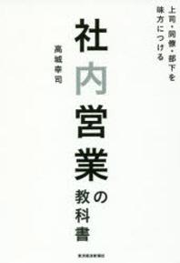 [해외]上司.同僚.部下を味方につける社內營業の敎科書
