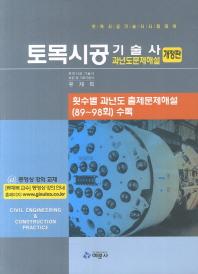 토목시공기술사 과년도문제해설(2013)(개정판)