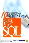 입문 SQL(10일동안 완성하는 데이터베이스 초보입문서)