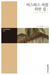 비스와스 씨를 위한 집. 1(대산세계문학총서 127)
