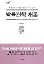 박물관학 개론(2판)