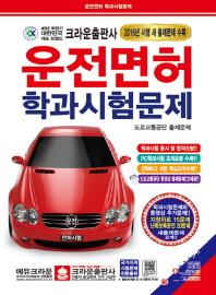 운전면허 학과시험문제(2016)(8절)(CD1장포함)