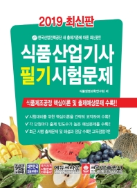 식품산업기사 필기 시험문제(최신판)(2019)