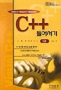 C++ 들어서기 2