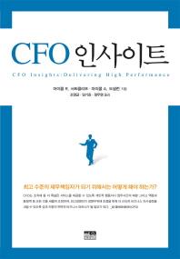 CFO 인사이트(양장본 HardCover)