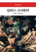 일리아스 오딧세이아  - 동서문화사 월드북 51 (2013년 2판 8쇄) [양장]