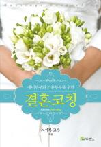 결혼코칭(예비부부와 기혼부부를 위한)