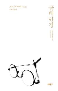 금테 안경(조르조 바사니 선집 2)(양장본 HardCover)