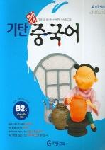 기탄 중국어 B2(CD1장포함)