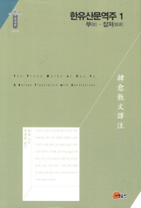 한유산문역주. 1: 부 잡저(한국연구재단 학술명저번역총서 동양편 219)(양장본 HardCover)