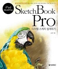 SketchBook Pro: 디지털 스케치 쉽게하기