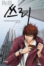 쓰리 /새책수준 / 상현서림  ☞ 서고위치:mt 2  *[구매하시면 품절로 표기됩니다]