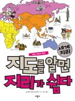 지도를 알면 지리가 쉽다: 세계지리
