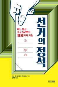 선거의 정석