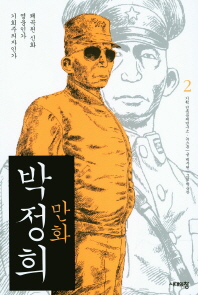 만화 박정희. 2