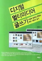 디지털 멀티미디어 글쓰기