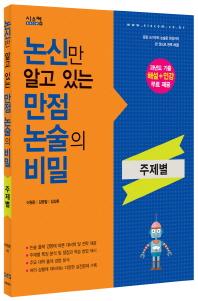 논신만 알고 있는 만점 논술의 비밀: 주제별(2016)